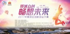 """2017年奉贤区""""贤城众创、畅想未来""""全国创新创业大赛正式开赛啦!"""