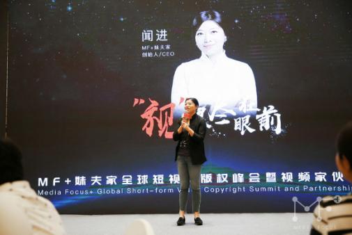 "MF+妹夫家线上版权交易服务平台""即视""上线"
