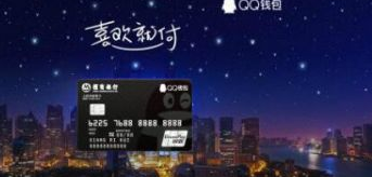 跨界金融合作,QQ钱包联合招商银行打造联名信用卡
