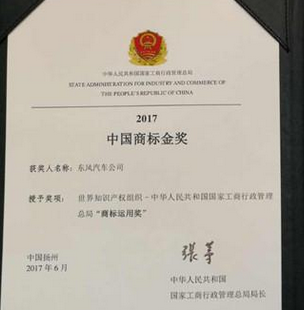 """东风公司获商标领域最高荣誉""""中国商标金奖"""""""
