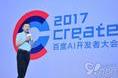 百度Create 2017:AI核心技术全面开放 与开发者共享AI未来