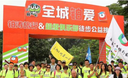 7月22日全城铂爱第二届铂涛旅行&超级俱乐部徒步挑战赛