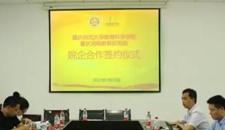 重庆师大教科院联合润萌教育研究院共建幼教新学科