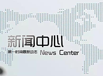 """加快移动互联网与传统产业融合,建设""""美丽中国"""""""